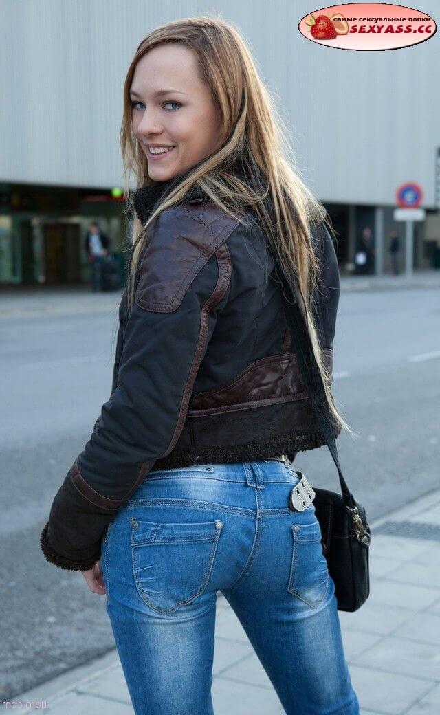 Крутые попки в джинсах