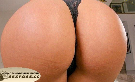 Округлые формы — фото задниц