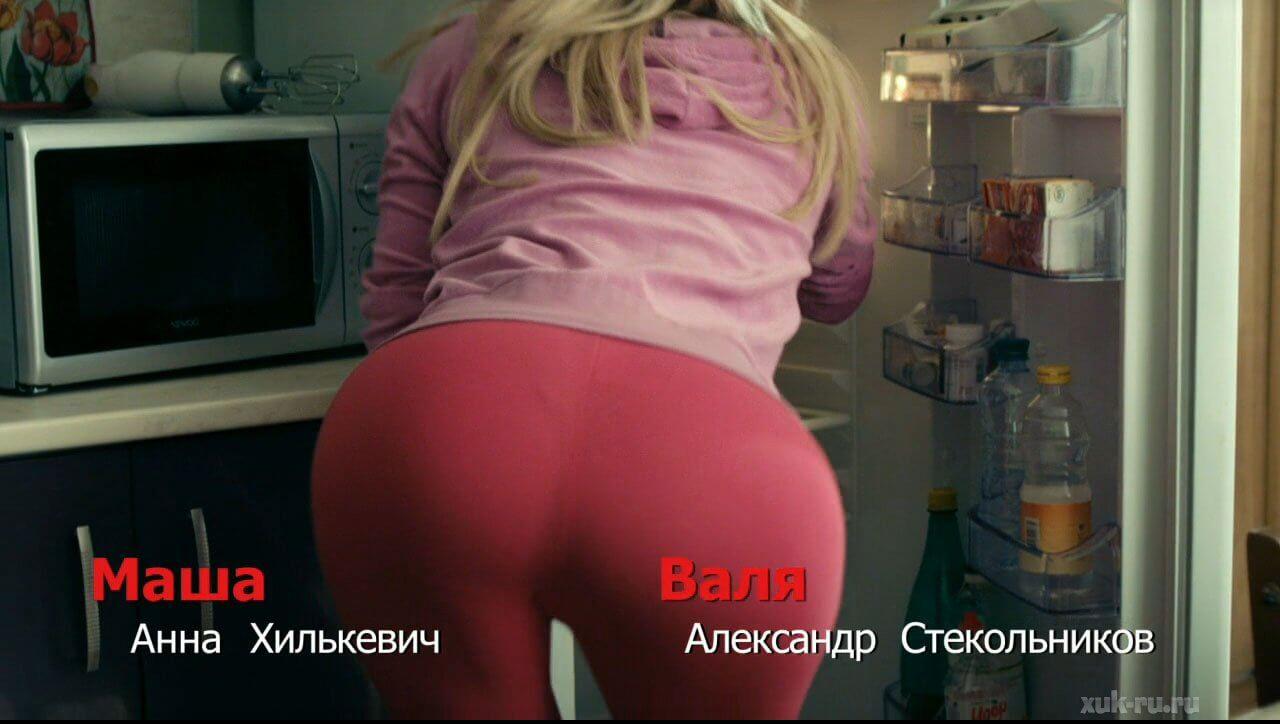 Попка актрисы Анны Хилькевич — 33 фото